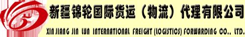 新疆锦轮W88优德俱乐部w88优德手机版本中文版代理有限公司